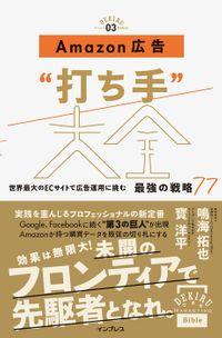"Amazon広告""打ち手""大全 世界最大のECサイトで広告運用に挑む 最強の戦略77"