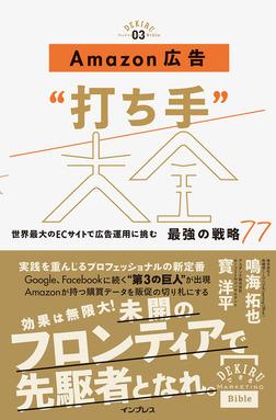 "Amazon広告""打ち手""大全 世界最大のECサイトで広告運用に挑む 最強の戦略77-電子書籍"