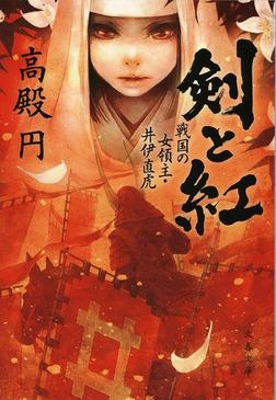 剣と紅 戦国の女領主・井伊直虎-電子書籍