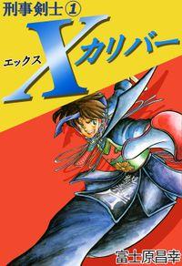 刑事剣士Xカリバー 1