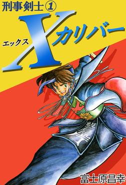 刑事剣士Xカリバー 1-電子書籍