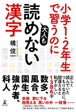 小学1・2年生で習うのに大人も読めない漢字-電子書籍