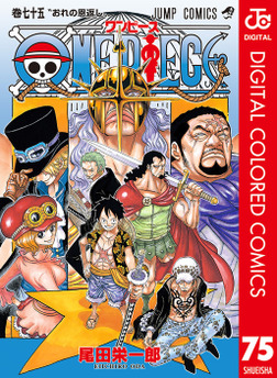 ONE PIECE カラー版 75-電子書籍