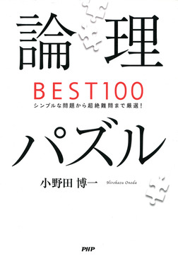 論理パズルBEST100 シンプルな問題から超絶難問まで厳選!-電子書籍