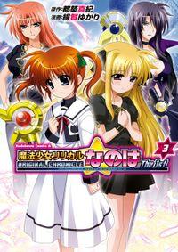 ORIGINAL CHRONICLE 魔法少女リリカルなのはThe 1st(3)