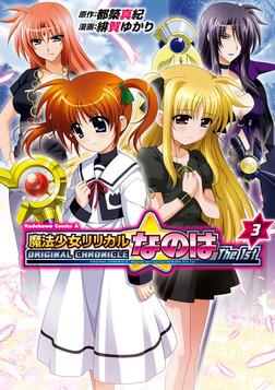 ORIGINAL CHRONICLE 魔法少女リリカルなのはThe 1st(3)-電子書籍