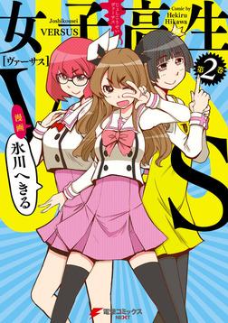 女子高生VS(2)-電子書籍