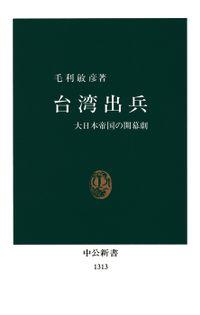 台湾出兵 大日本帝国の開幕劇