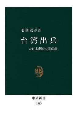 台湾出兵 大日本帝国の開幕劇-電子書籍