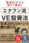 """""""普通の人""""でも株で1億円! エナフン流VE(バリューエンジニアリング)投資法"""