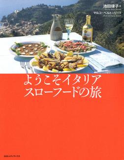 ようこそイタリア、スローフードの旅-電子書籍