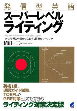 発信型英語スーパーレベルライティング-電子書籍