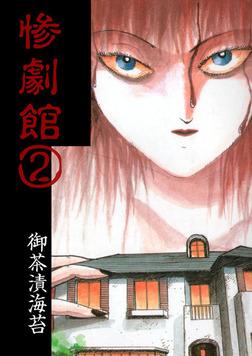 惨劇館2-電子書籍