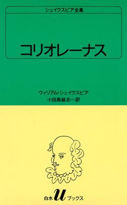 シェイクスピア全集 コリオレーナス-電子書籍