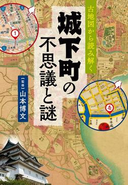 古地図から読み解く 城下町の不思議と謎-電子書籍