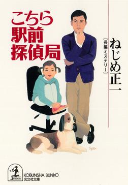 こちら駅前探偵局-電子書籍