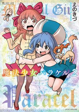 魔法少女パラケル2巻-電子書籍