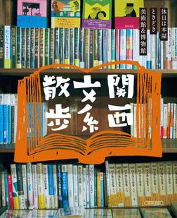 関西文系散歩-電子書籍