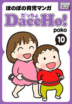 DaccHo!(だっちょ) 10 ほのぼの育児マンガ-電子書籍