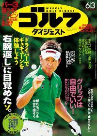 週刊ゴルフダイジェスト 2014/6/3号