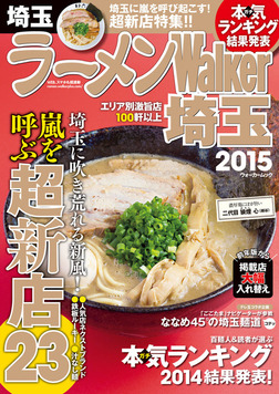 ラーメンWalker埼玉2015-電子書籍