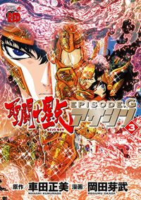 聖闘士星矢EPISODE.G アサシン 3
