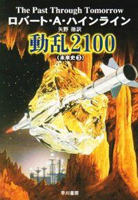 動乱2100 未来史3