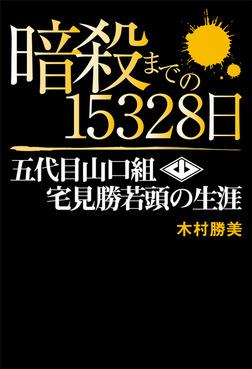 暗殺までの15328日 五代目山口組 宅見勝若頭の生涯-電子書籍