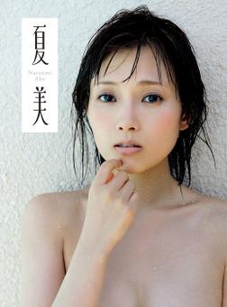 安倍なつみ写真集『夏 美』-電子書籍