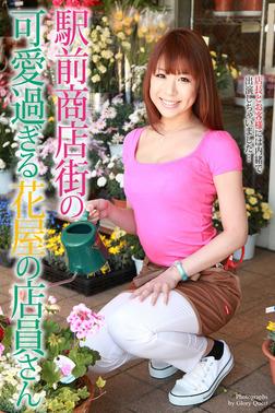 駅前商店街の可愛過ぎる花屋の店員さん 写真集-電子書籍