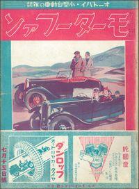 モーターファン 1934年 昭和09年 07月15日号