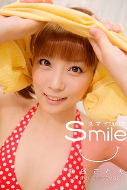 重盛さと美-Smile 03--電子書籍