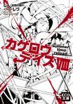 カゲロウデイズVIII -summer time reload-_BOOK☆WALKER版
