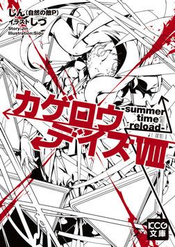 カゲロウデイズVIII -summer time reload-_BOOK☆WALKER版-電子書籍