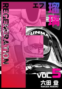 F REGENERATION 瑠璃 5巻