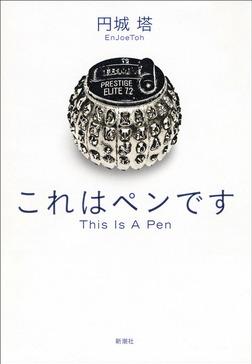 これはペンです-電子書籍