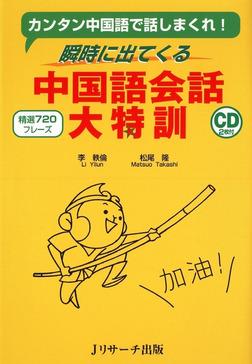 瞬時に出てくる中国語会話大特訓-電子書籍