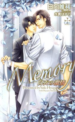 Memory―白衣の激情―【特別版】-電子書籍