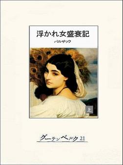 浮かれ女盛衰記(上)-電子書籍