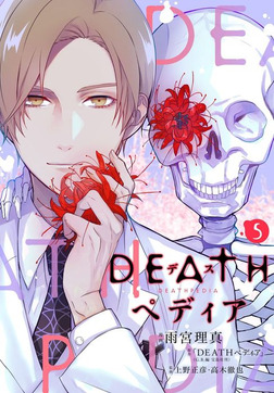 DEATHペディア 分冊版(5)-電子書籍
