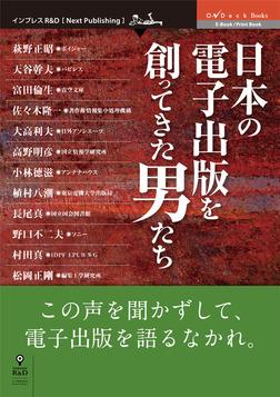 日本の電子出版を創ってきた男たち-電子書籍