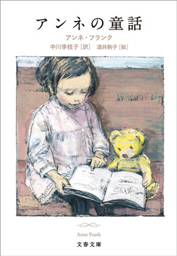 アンネの童話-電子書籍