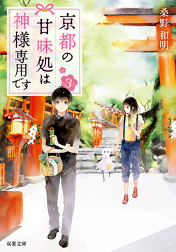 京都の甘味処は神様専用です : 3-電子書籍