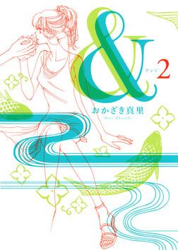 &(2)-電子書籍