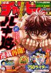 週刊少年チャンピオン2019年新年6号