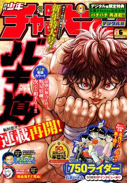 週刊少年チャンピオン2019年新年6号-電子書籍