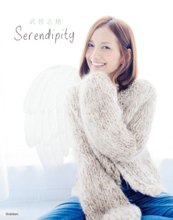 武智志穂 Serendipity-電子書籍