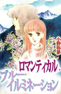 ロマンティカル・ブルー・イルミネーション-電子書籍