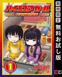 ハイスコアガール CONTINUE(ビッグガンガンコミックスSUPER)