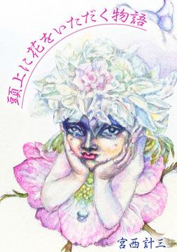 頭上に花をいただく物語【デジタル新装版】-電子書籍